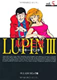 Lupin III (5) (Chuko Paperback - comic version) (1998) ISBN: 4122031044 [Japanese Import]