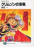 Slayers! Vol. 11 - Crimson Delusion (Japanese Import)