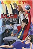 Lupin III Trove Return Large Operations [Rental Fall]