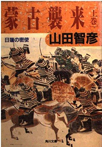 old-invasion-and-mengniu-emissary-of-al-nichiren-kadokawa-bunko-1991-isbn-4041387132-japanese-import