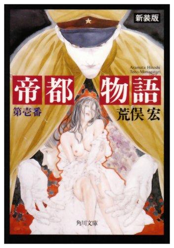 Teito monogatari [Japanese Edition]