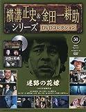 横溝正史&金田一耕助シリーズDVDコレクション(50)2017年 1/15 [雑誌]