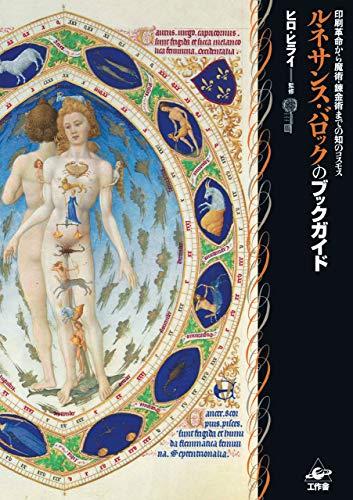 ルネサンス・バロックのブックガイド—印刷革命から魔術・錬金術までの知のコスモス