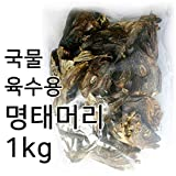 Dried Pollack Head 1kg for Soup, Product of Korea
