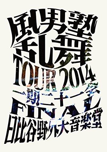 風男塾/風男塾乱舞TOUR2014 〜一期二十一会〜 FINAL 日比谷野外音楽堂 [通常版]