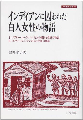 インディアンに囚われた白人女性の物語 (刀水歴史全書)
