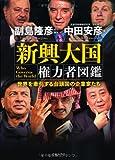 新興大国 権力者図鑑