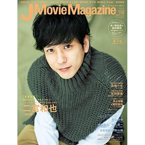 J Movie Magazine Vol.62 表紙画像