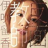 Ruka Ibuki - Hanmen Kyoushi [Japan CD] OMCA-1161