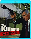 殺人者たち [Blu-ray]