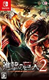 Shingeki no Kyojin 2 Attack on Titan NINTENDO SWITCH JAPANESE IMPORT REGION FREE