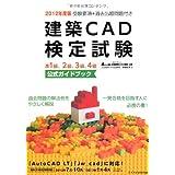 2012年度版 建築CAD検定試験 公式ガイドブック