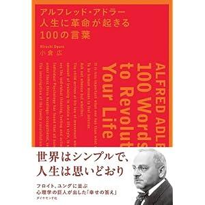 アルフレッド・アドラー人生に革命が起きる100の言葉