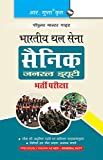 Indian Army - Sainik General Duty Recruitment Exam Guide