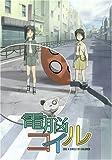電脳コイル 第5巻 限定版 [DVD]