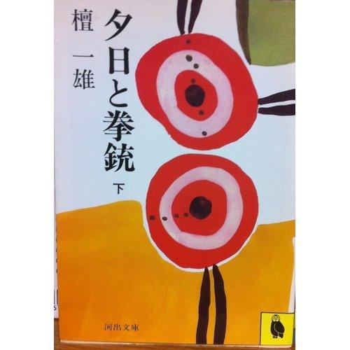 夕日と拳銃 (下) (河出文庫)