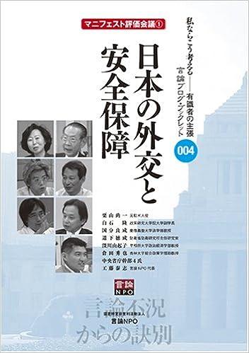 日本の外交と安全保障 (言論ブログ・ブックレット)   栗山 尚一, 白石 ...