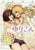 ゆりこん(2) (百合姫コミックス)