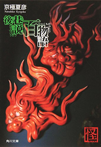 後巷説百物語 (角川文庫)