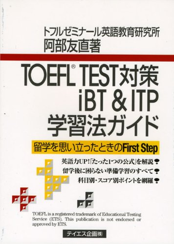 TOEFL TEST measures iBT & ITP learning guide (2009) ISBN: 4887841035 [Japanese Import]