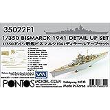 ポントスモデル 1/350 ドイツ戦艦 ビスマルク 1941 ディテールアップセット レベル05040