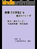 親鸞『正信偈』を味わいつくす: 原文・読み下し文・ 文語訳和讃・現代語訳 仏教聖典入門シリーズ