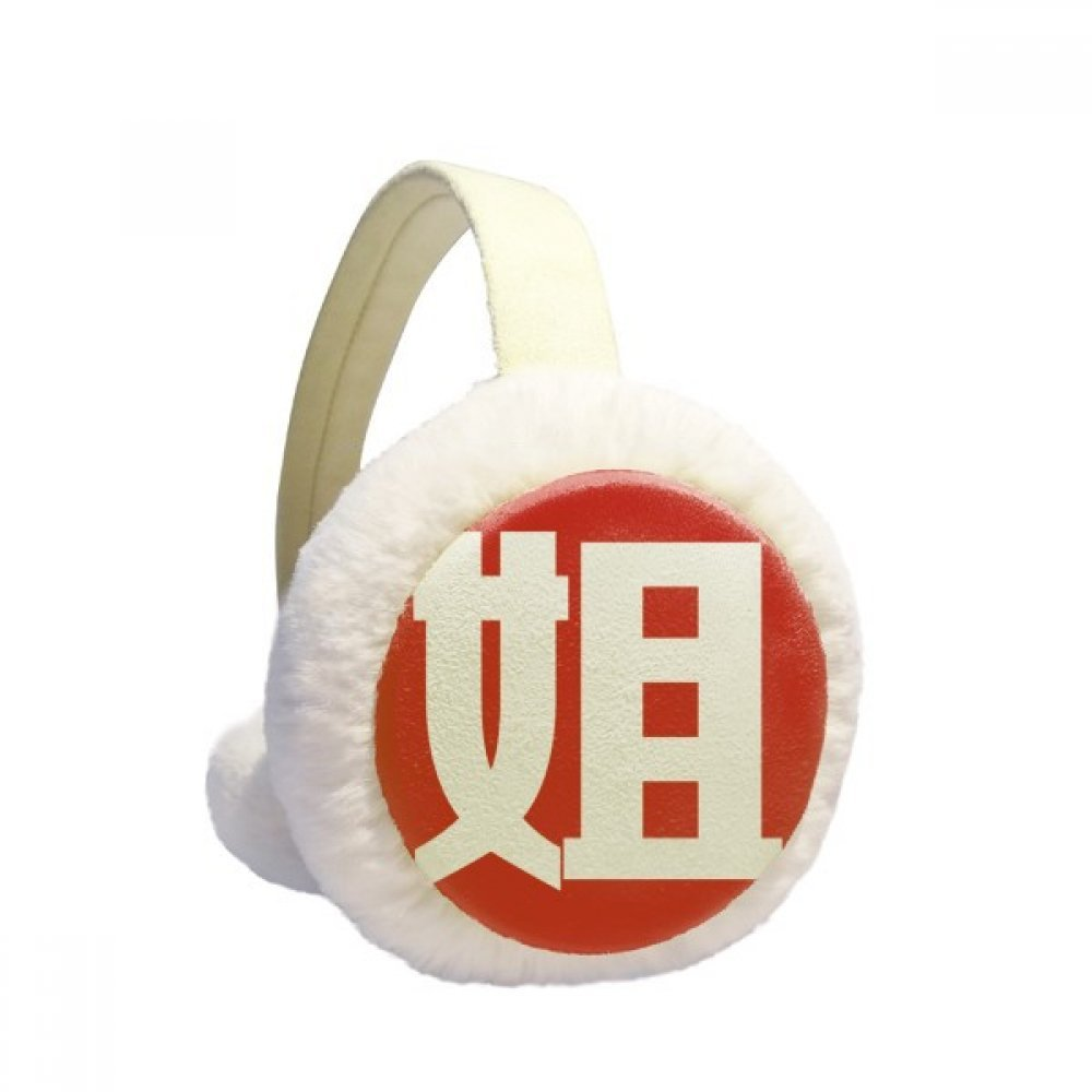 Chinese Sister China Character Winter Earmuffs Ear Warmers Faux Fur Foldable Plush Outdoor Gift