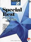 STAGEA・EL エレクトーンで弾く(グレード7~5級) Vol.21スペシャル・ベスト~アイドル夢の共演 ! 男子編~