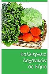 Grow Vegetables in Your Garden (Greek Edition) Paperback