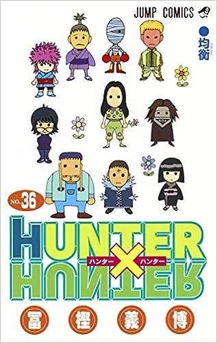 ハンター×ハンター 第01-36巻