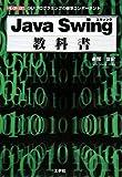 Java Swing教科書―GUIプログラミングの標準コンポーネント (I・O BOOKS)