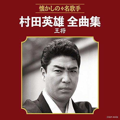 Murata Hideo Zenkyoku Shuu Oushou