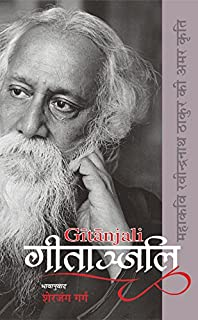 Buy Rabindranath Tagore Gitanjali (Hindi) Book Online at Low Prices
