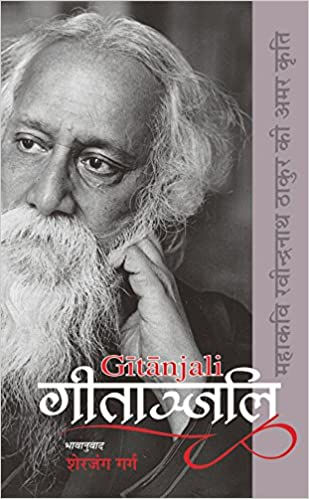 Gitanjali Book In Hindi