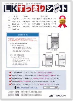 LKすっきりシート(日立 integral-F用 100台分)LS-NY04-100