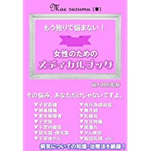 woman medical books: ladies doctor (Japanese Edition)
