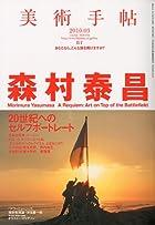 美術手帖 2010年 03月号 [雑誌]