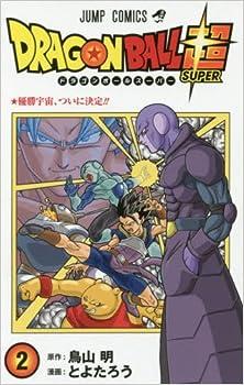 ドラゴンボール超 第01-02巻 [Dragon Ball Chou vol 01-02]