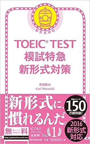 TOEIC TEST 模試特急 新形式対策 (TOEIC TEST 特急シリーズ)