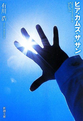ヒア・カムズ・ザ・サン (新潮文庫)