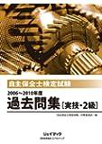 自主保全士検定試験  2006~2010年度 過去問集【実技・2級】