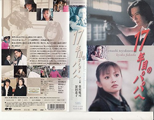 17年目のパパへの主演深田恭子