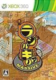 ラジルギノア MASSIVE - Xbox360