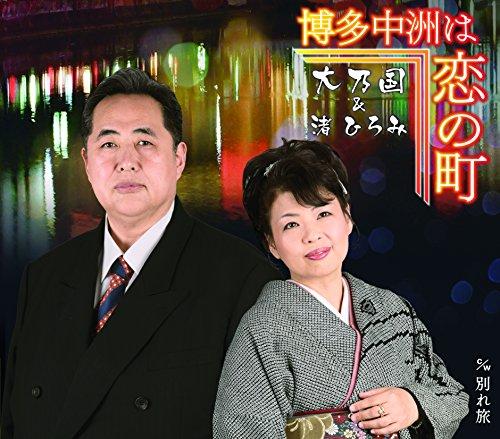 大乃国&渚ひろみ / 博多中洲は恋の町