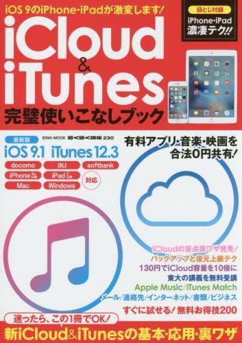 iCloud&iTunes完璧使いこなしブック (英和ムック)