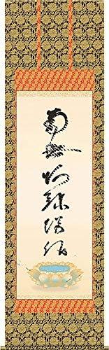 掛軸(掛け軸) 虎斑の名号(復刻) 南無阿弥陀仏 蓮如上人作 尺五立 約横54.5×縦190cm 結納屋さん.com d6224