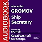 Ship Secretary | Alexander Gromov