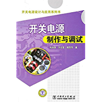 开关电源制作与调试 (开关电源设计与应用系列书)