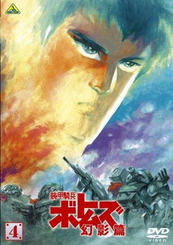 装甲騎兵ボトムズ 幻影篇 第4巻「ヌルゲラント」