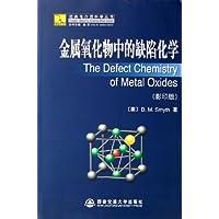 金屬氧化物中的缺陷化學